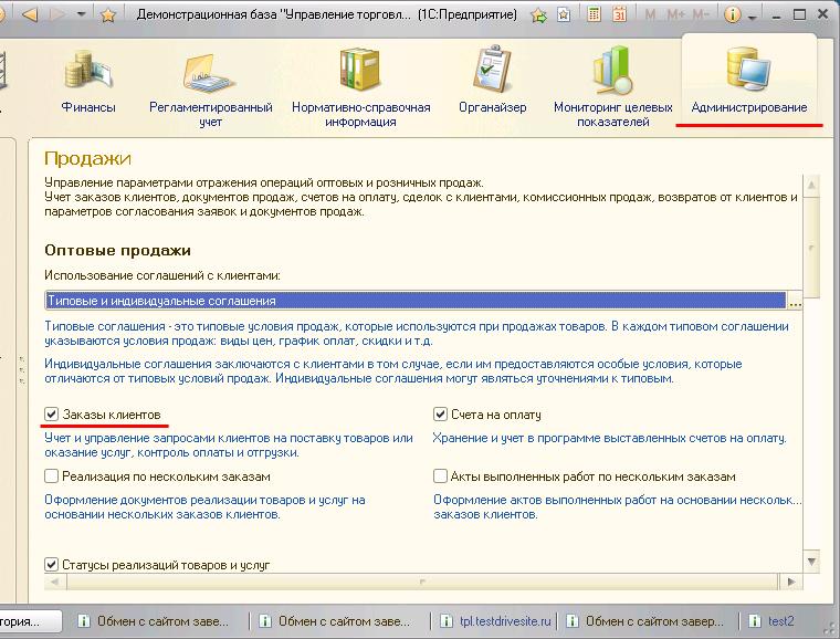 Настройка 1с и simpla работа 1с программистов в казахстане
