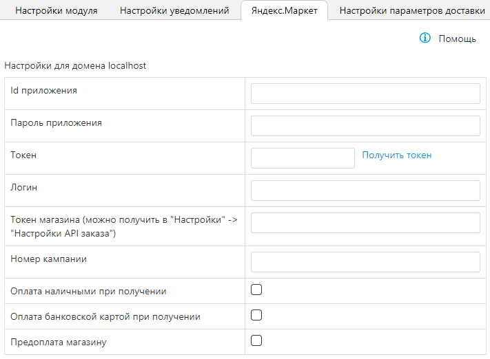 yandex_market_settings